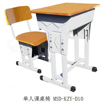 单人课桌椅 MSD-KZY-D10