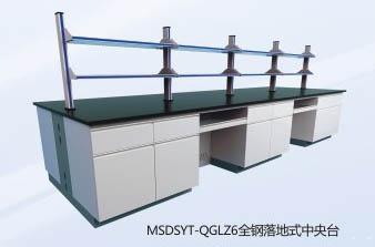 全钢落地式中央nba直播屋2021MSDSYT-QGLZ6