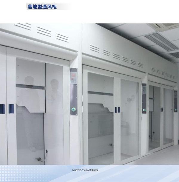 步入式通风柜MSDTY6-15