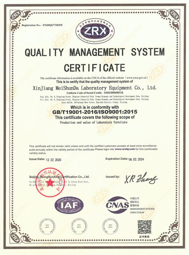 美直播屋电脑版质量管理体系认证证书英文版
