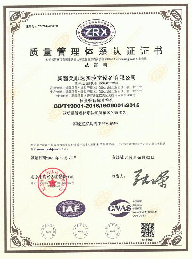 美直播屋电脑版质量管理体系认证证书