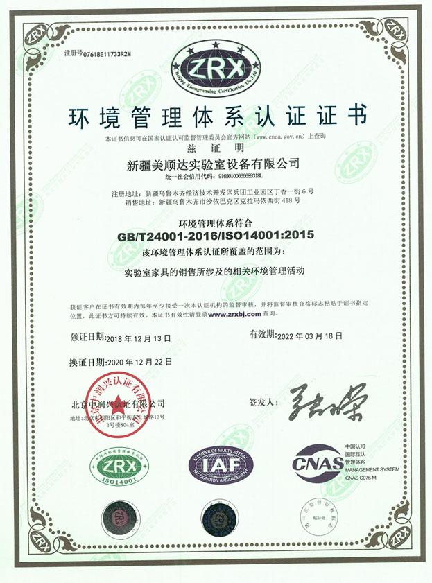 美直播屋电脑版环境管理体系认证证书