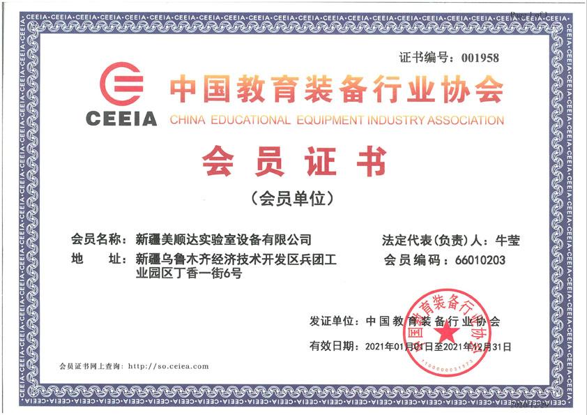 中国教育装备行业协会会员单位