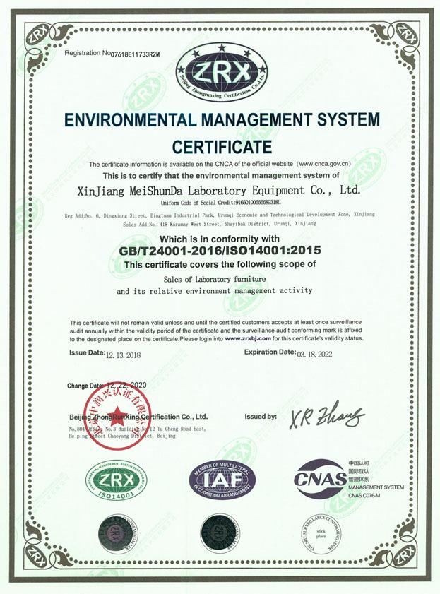 美直播屋电脑版环境管理体系认证证书英文版
