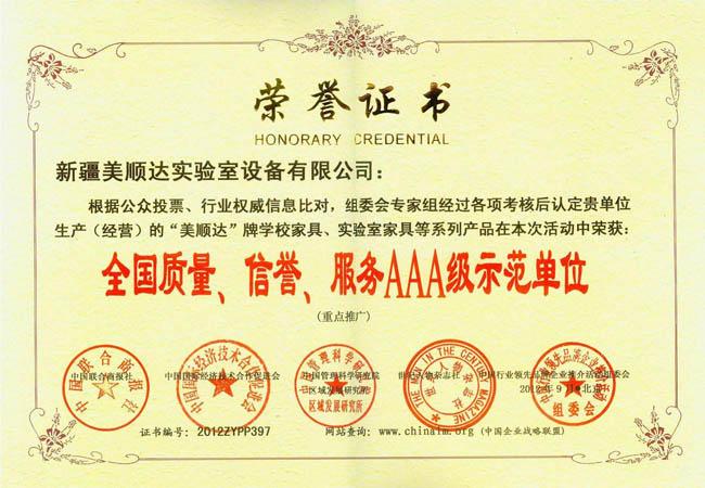 全国质量、信誉、服务AAA级示范单位