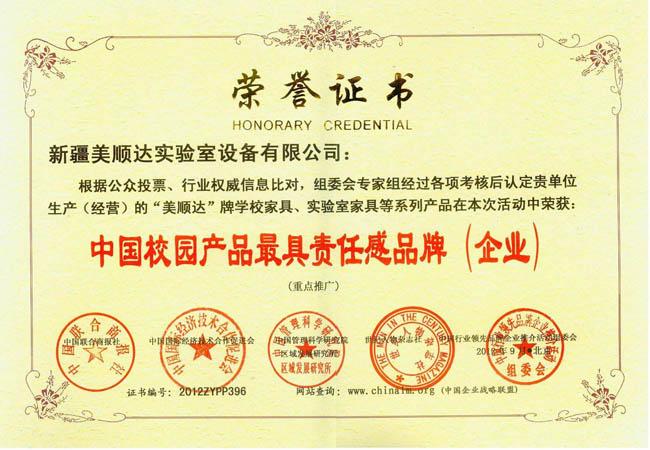 中国校园产品最具责任感品牌